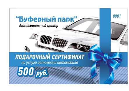 сертификат для рекламы